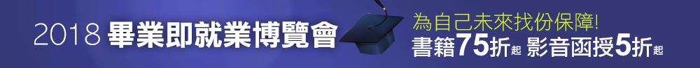 2018 畢業即就業博覽會(公職/證照) 為自己未來找份保障 書籍75折起,影音函授5折起